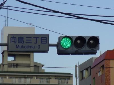 自転車の旅 北千住 浅草 押上 南千住 上野 向島三丁目 信号機