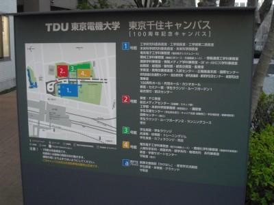 自転車の旅 北千住 浅草 押上 南千住 上野 東京電機大学