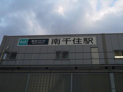 自転車の旅 北千住 浅草 押上 南千住 上野 東京メトロ南千住 日比谷線