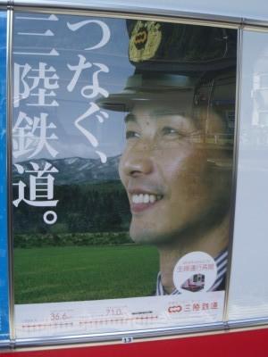 二日目 関西の一人旅 叡山電車 まどかトレイン 魔法少女まどか☆マギカ まどまぎ まんがタイムきらら 三陸鉄道