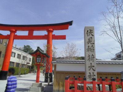 関西の一人旅 三日目 伏見稲荷神社 いなり、こんこん、恋いろは