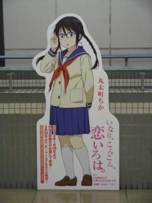 関西の一人旅 三日目 伏見稲荷神社 いなり、こんこん、恋いろは 京阪電車 神宮丸太町