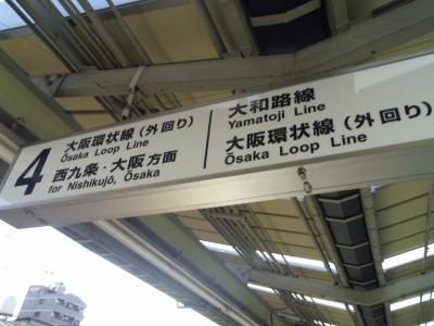 関西の一人旅 三日目 伏見稲荷神社 いなり、こんこん、恋いろは JR 新今宮