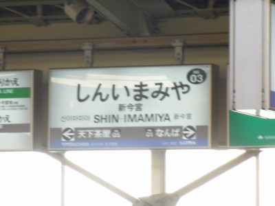 関西の一人旅 三日目 南海電鉄 新今宮