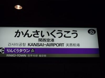 関西の一人旅 三日目 南海電鉄 関西空港