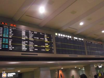 関西の一人旅 三日目 成田空港 飛行機