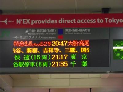 関西の一人旅 三日目 成田空港