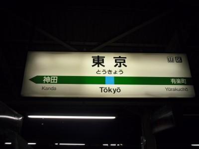 関西の一人旅 三日目 成田空港 総武快速 東京