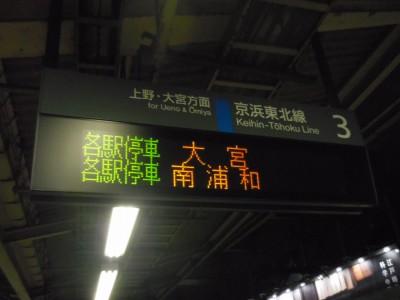 関西の一人旅 三日目 京浜東北線 人身事故