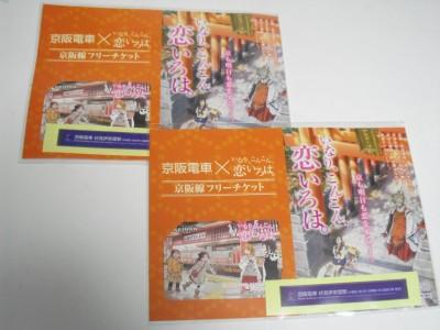 二日目 関西の一人旅 叡山電車 いなり、こんこん、恋いろは。 一日乗車券 フリー切符 特別乗車券
