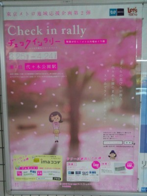 東京メトロ チェックイン 代々木公園 桜 お花見