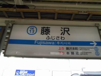 小田急 藤沢駅
