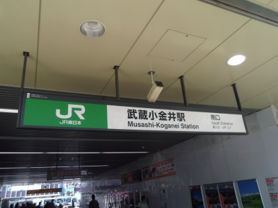 武蔵小金井 中央線