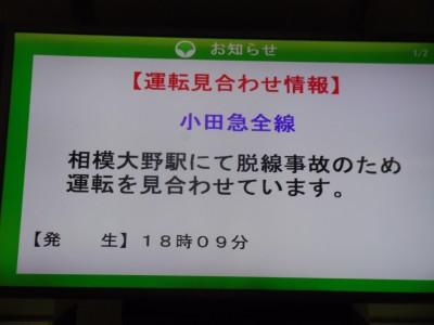 小田急線 脱線 都営地下鉄