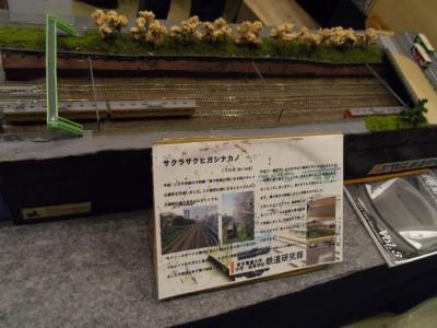東京電機大学付属 鉄道模型コンテスト2014