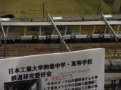 日本工業大学駒場中学・高等学校 鉄道模型コンテスト2014