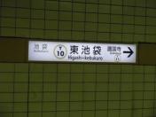 東京メトロ有楽町線 東池袋駅