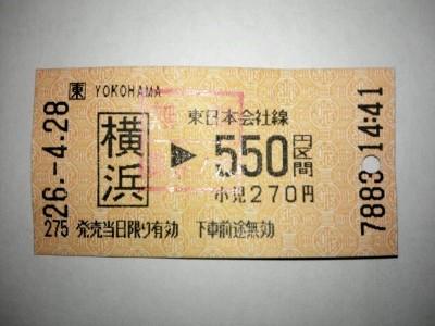 JR東日本 切符 乗車券 横浜 550円
