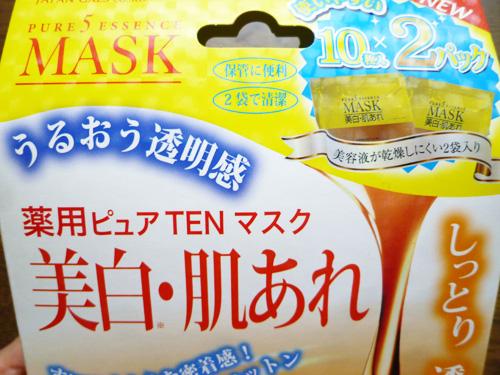 mask-02_201408282145014e5.jpg
