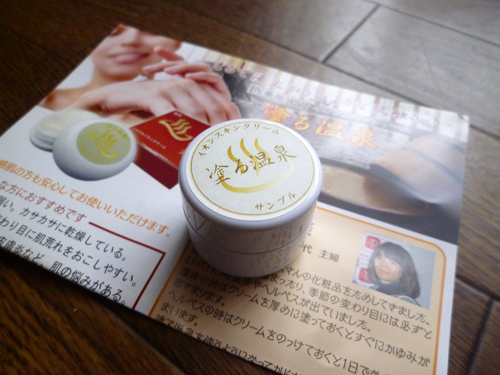 onsen-01.jpg