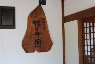 舘山寺園でランチ  4月26日(1) (1280x853)