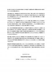 挺対協論評(河野談話)2/2