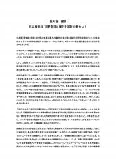 挺対協論評(河野談話)1/2