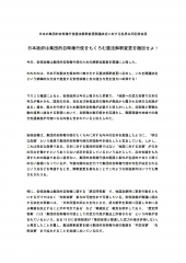 日本の集団的自衛権行使憲法解釈変更閣議決定に対する各界共同記者会見1/3
