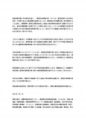 日本の集団的自衛権行使憲法解釈変更閣議決定に対する各界共同記者会見2/3