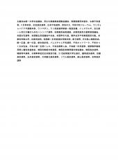 日本の集団的自衛権行使憲法解釈変更閣議決定に対する各界共同記者会見3/3