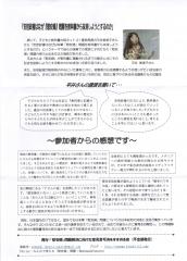 6月29日シンポジウム報告2/2