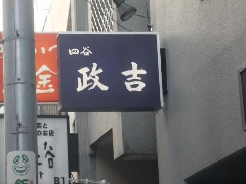 DSCF3334 (480x360)