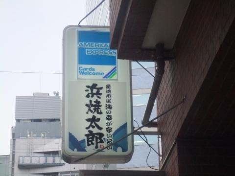 DSCF4660 (480x360)