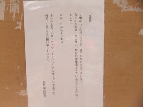DSCF9010 (480x360)