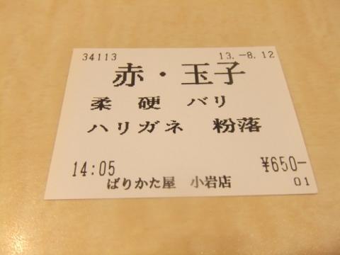 DSCF1758 (480x360)