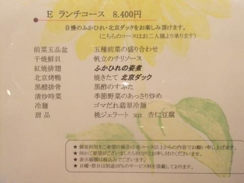 DSCF1800 (480x360)