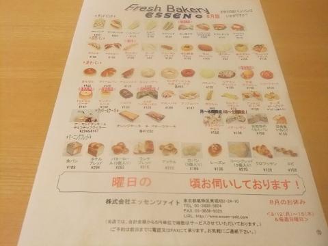 フレッシュネスバーガー・市ヶ谷日テレ通り店>