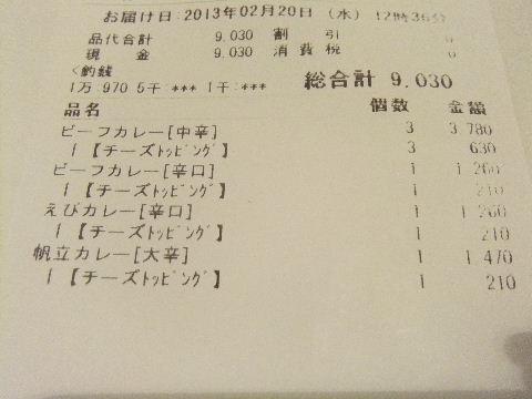 DSCF3102_20140214075817fc6.jpg