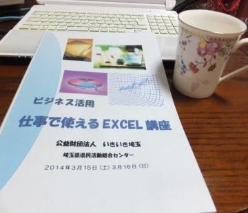 ビジネス活用 仕事に使えるEXCEL講座
