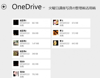 One drive 共有しました