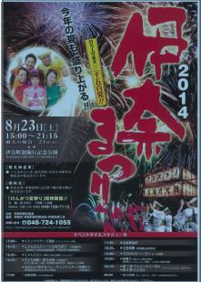 伊奈祭りポスター