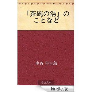 地茶椀の湯のこと 中谷宇吉郎