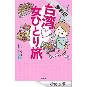 台湾女ひとり旅