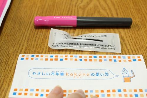 kakuno8.jpg