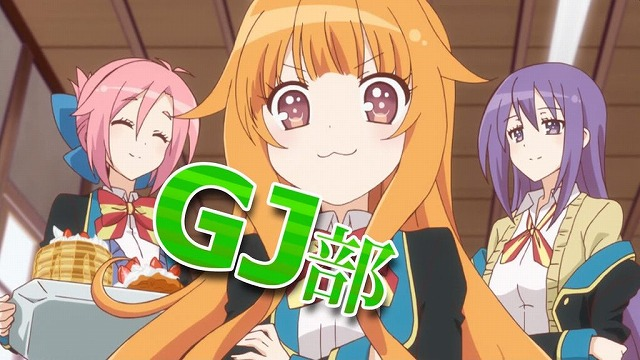 GJ部@ 特別篇4