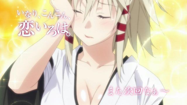 いな恋 06話48