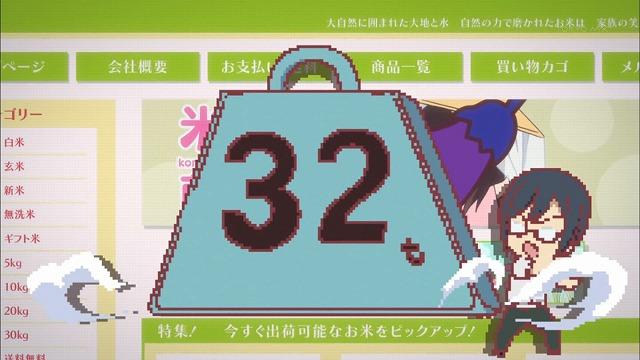 のうりん 06話3