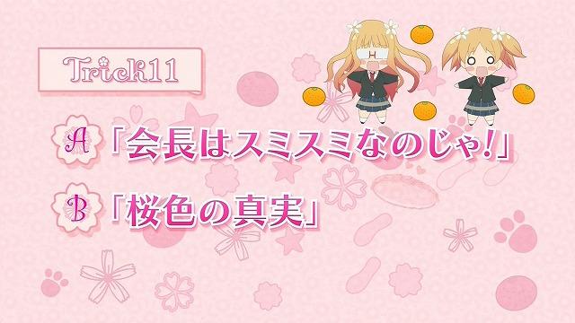 桜Trick 10話45