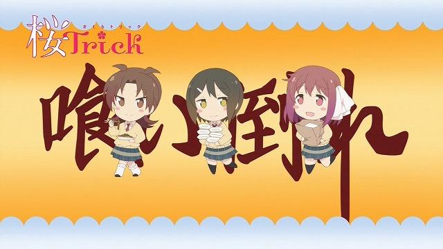 桜Trick 06話40