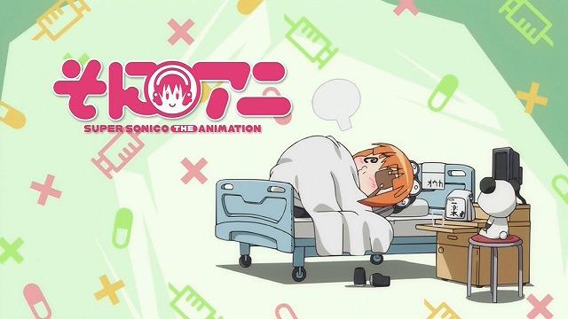 そにアニ 09話23